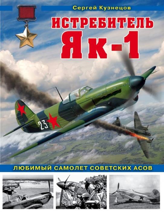 Кузнецов С. Истребитель Як-1 Любимый самолет советских асов цена