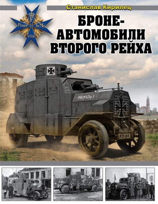 Кирилец С. Бронеавтомобили Второго рейха