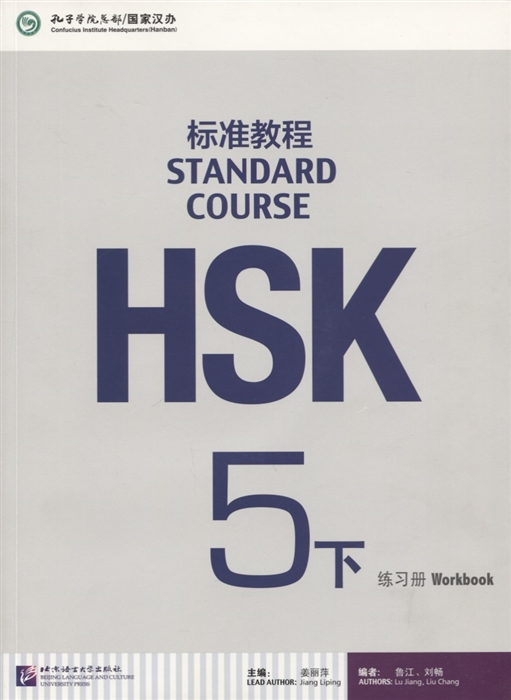 Liping J. HSK Standard Course 5 B - Workbook Стандартный курс подготовки к HSK уровень 5 - Рабочая тетрадь часть А MP3 jiang liping hsk standard course 4b workbook стандартный курс подготовки к hsk уровень 4 рабочая тетрадь часть b cd книга на китайском языке
