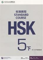 HSK Standard Course 5 B - Workbook/Стандартный курс подготовки к HSK, уровень 5 - Рабочая тетрадь, часть А (+MP3)