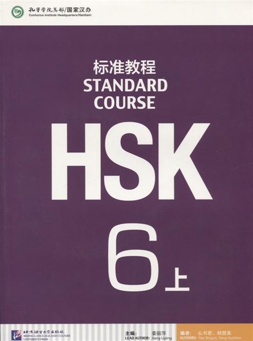 Фото - Liping J. HSK Standard Course 6 A - Student s book CD Стандартный курс подготовки к HSK уровень 6 - Учебник с CD часть А jiang liping hsk standard course 2 workbook