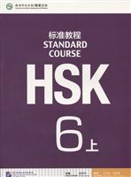HSK Standard Course 6 A - Student`s book&CD/ Стандартный курс подготовки к HSK, уровень 6 - Учебник с CD, часть А