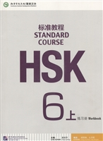 HSK Standard Course 6 A - Workbook with CD
