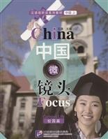 "China Focus: Chinese Audiovisual-Speaking Course Intermediate I ""Campus life"" - Book/ Фокус на Китай: сборник материалов на отработку навыков разговорной речи уровня HSK 4 ""Студенчество"""
