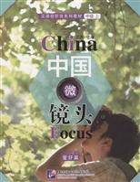 "China Focus: Chinese Audiovisual-Speaking Course Intermediate I ""Hobbies"" - Book/ Фокус на Китай: сборник материалов на отработку навыков разговорной речи уровня HSK 4 ""Увлечения"""