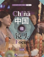 "China Focus: Chinese Audiovisual-Speaking Course Intermediate I ""Life"" - Book/ Фокус на Китай: сборник материалов на отработку навыков разговорной речи уровня HSK 4 ""Жизнь"""