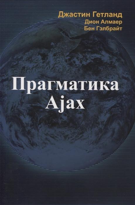 Гетланд Д., Алмаер Д., Гэлбрайт Б. Прагматика Ajax