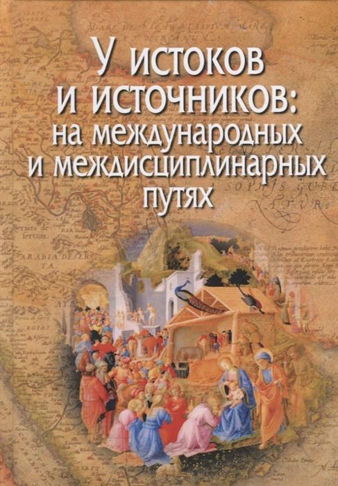 У истоков и источников на международных и междисциплинарных путях