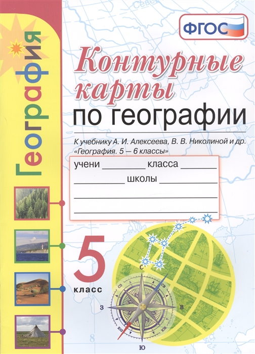 Контурные карты по географии 5 класс К учебнику А И Алексеева В В Николиной и др География 5-6 классы