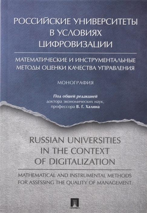 Халин В. (ред.) Российские университеты в условиях цифровизации Математические и инструментальные методы оценки качества управления
