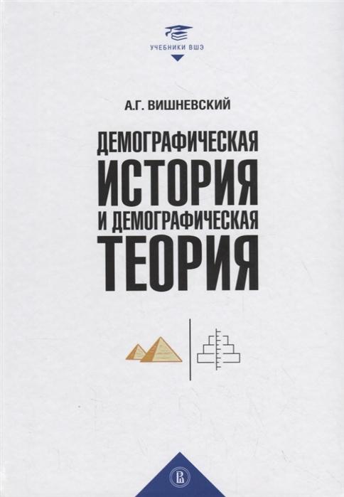 Вишневский А. Демографическая история и демографическая теория