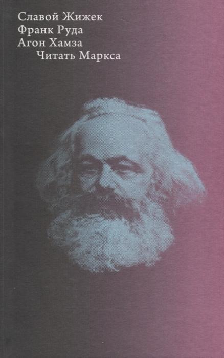 Жижек С., Руда Ф., Хамза А. Читать Маркса бинокль железная руда фото