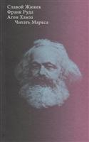 Читать Маркса