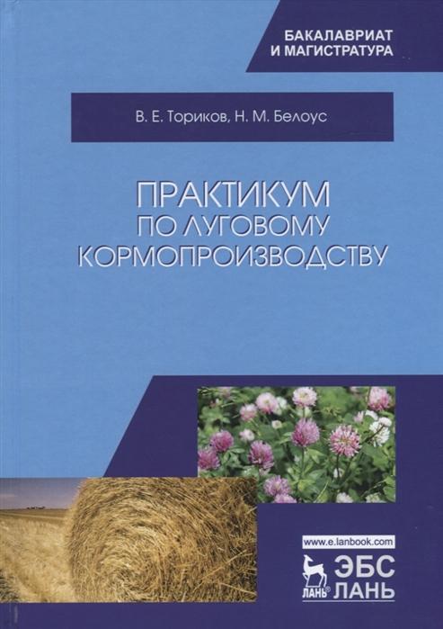Ториков В., Белоус Н. Практикум по луговому кормопроизводству игорь белоус 101чувство