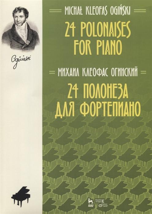 24 полонеза для фортепиано