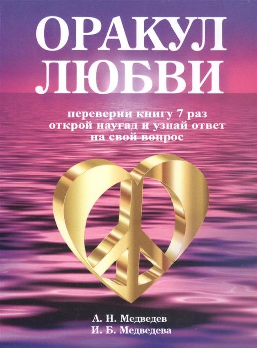 Медведев А., Медведева И. Оракул любви Переверни книгу 9 раз открой наугад и узнай ответ на свой вопрос цены