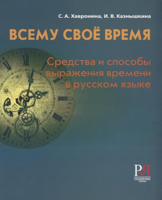 Хавронина С., Казнышкина И. Всему свое время Средства и способы выражения времени в русском языке