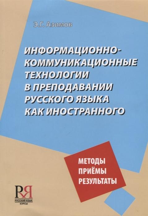 Информационно-коммуникационные технологии в преподавании русского языка как иностранного Методическое пособие