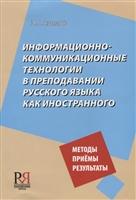 Информационно-коммуникационные технологии в преподавании русского языка как иностранного. Методическое пособие