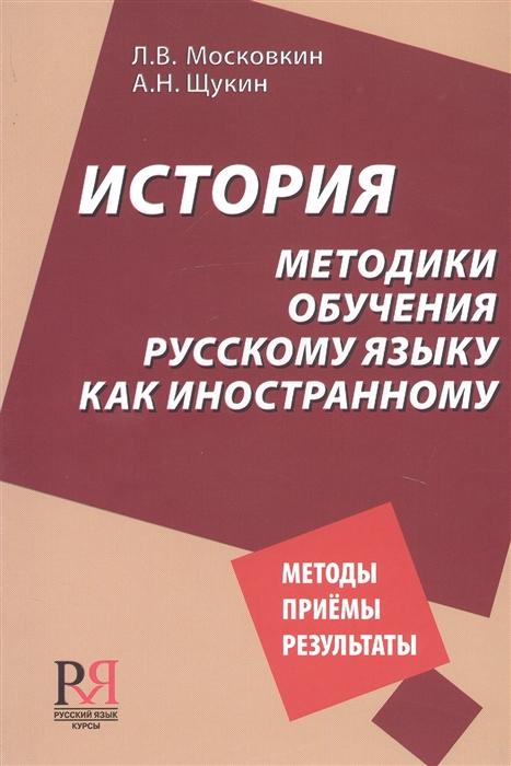Московкин Л., Щукин А. История методики обучения русскому языку как иностранному