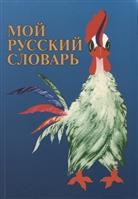 Мой русский словарь