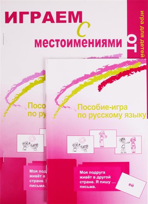 Играем с местоимениями Пособие-игра по русскому языку Игра для детей от 7 до 77 лет