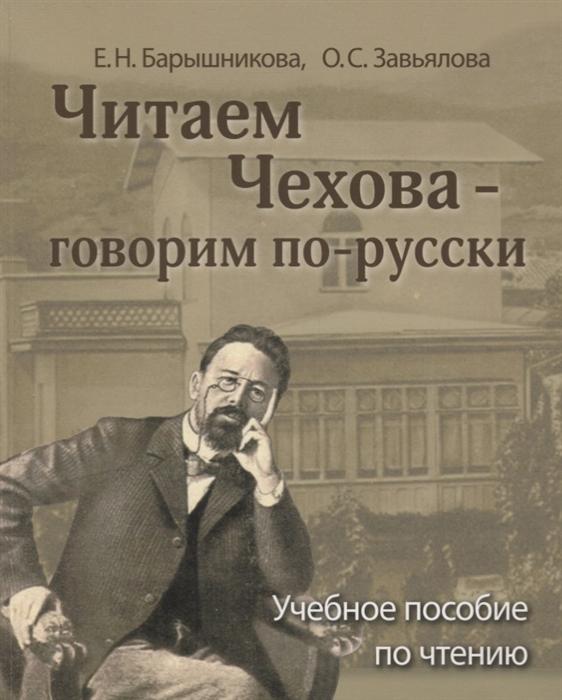 Читаем Чехова - говорим по-русски Учебное пособие по чтению для иностранцев изучающих русский язык В2