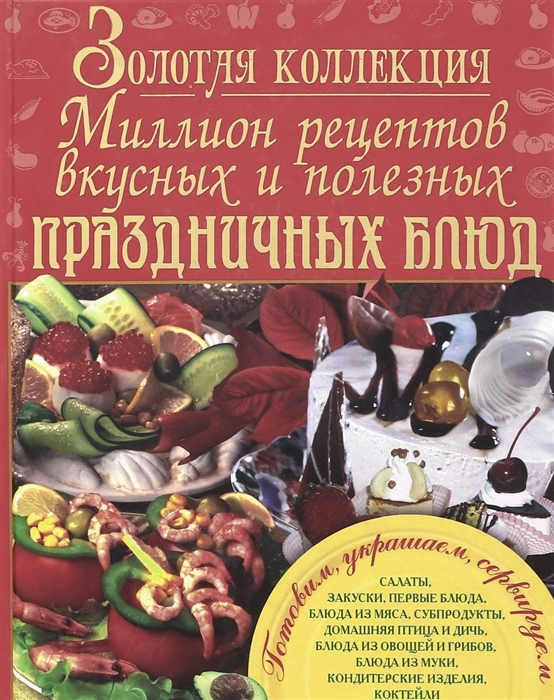 Завязкин О. (сост.) Золотая коллекция Миллион рецептов вкусных и полезных праздничных блюд