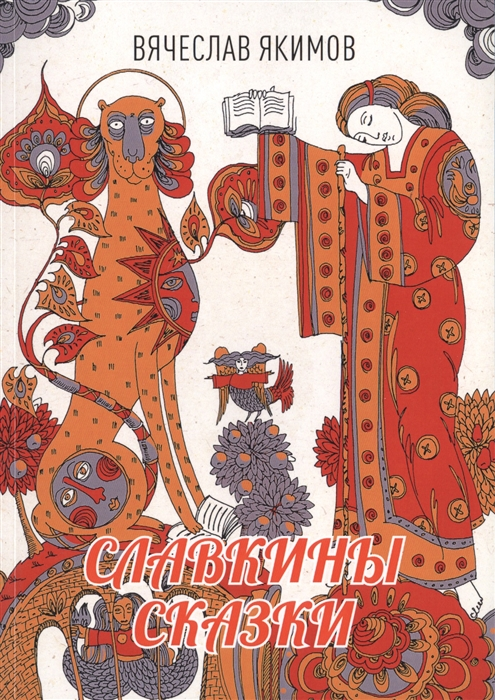 Якимов В. Славкины сказки сергей якимов миссия чужака