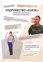 """Содружество """"KURSK"""". Дзялалность шпеговска?!."""
