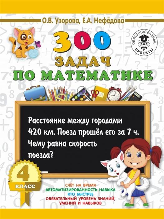 Узорова О., Нефедова Е. 300 задач по математике 4 класс о в узорова 300 задач по математике 3 класс