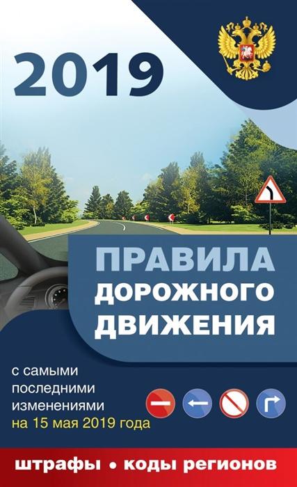 Правила дорожного движения 2019 с самыми последними дополнениями на 15 мая 2019 года Штрафы коды регионов