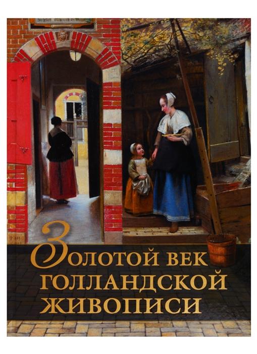 Геташвили Н. Золотой век голландской живописи