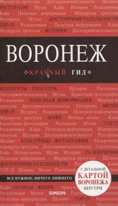 Теслинова Е. Воронеж Путеводитель карта