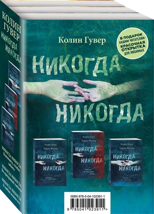 Гувер К. Никогда никогда комплект из 3 книг