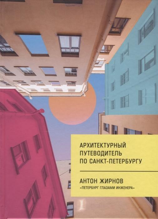 Жирнов А. Архитектурный путеводитель по Санкт-Петербургу