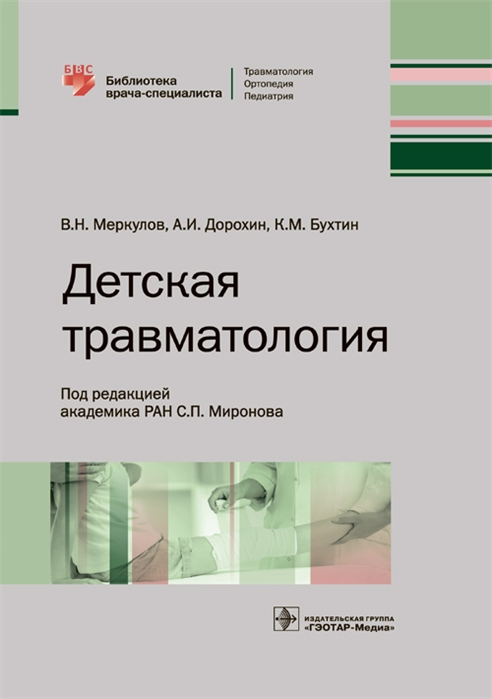 купить Меркулов В., Дорохин А., Бухтин К. Детская травматология онлайн