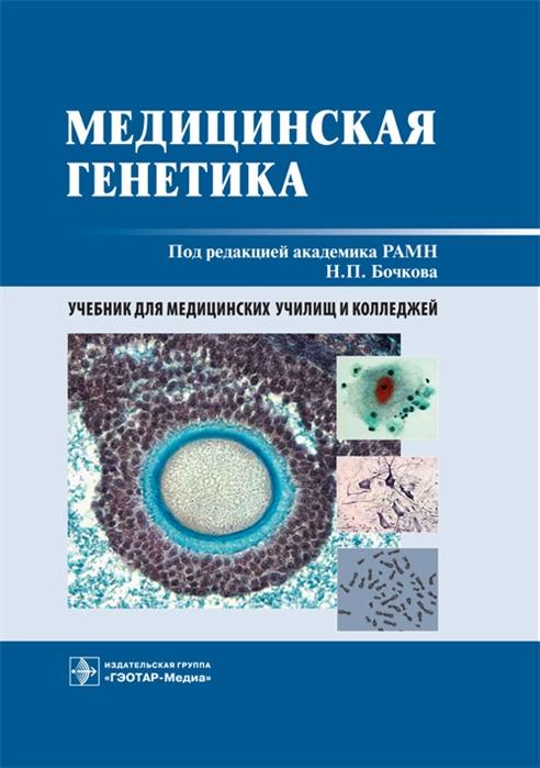 Бочков Н. (ред.) Медицинская генетика Учебник