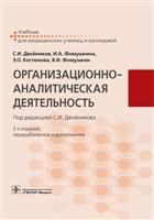 Организационно-аналитическая деятельность