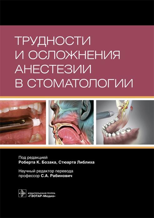 Фото - Бозак Р., Либлих С. (ред.) Трудности и осложнения анестезии в стоматологии бозак р либлих с ред трудности и осложнения анестезии в стоматологии