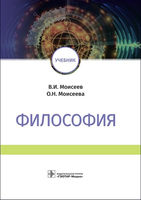 Моисеев В., Моисеева О. Философия Учебник