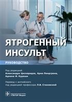 Ятрогенный инсульт: руководство для врачей