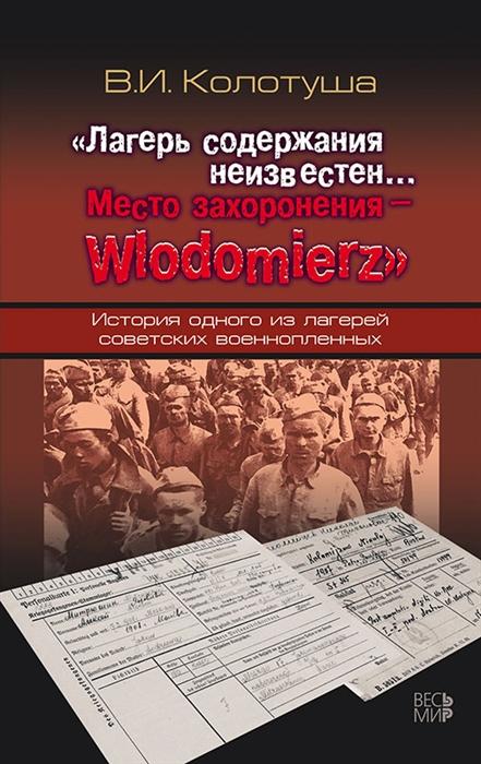 Лагерь содержания неизвестен Место захоронения Wlodomierz История одного из лагерей советских военнопленных