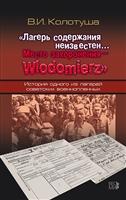 «Лагерь содержания неизвестен… Место захоронения – Wlodomierz». История одного из лагерей советских военнопленных