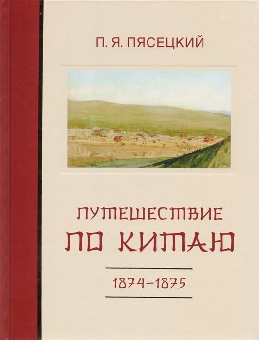 Пясецкий П. Путешествие по Китаю в 1874-1875 гг авиабилеты по китаю