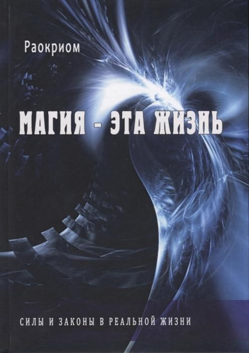 Раокриом Магия - эта жизнь Силы и законы в реальной жизни цена