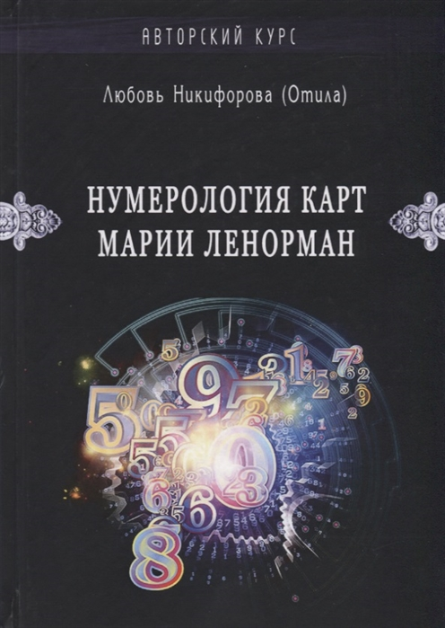 Никифорова Л. (Отила) Нумерология карт Марии Ленорман