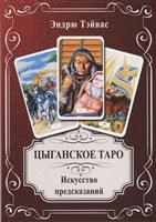 Цыганское Таро. Искусство предсказаний