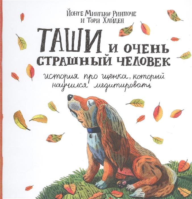 Купить Таши и Очень Страшный Человек История про щенка который научился медитировать, Ганга, Проза для детей. Повести, рассказы