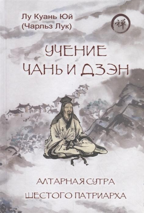 Лу Куань Юй (Чарльз Лук) Учение чань и дзэн Алтарная сутра Шестого патриарха учение чань и дзэн ввод в учение лу куань юй